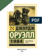 1984 - Джордж Оруэлл_.pdf