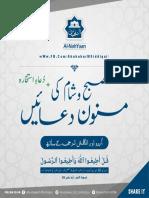 Masnoon Duayein (مسنون دعائيں) ARBURDUENG Translation www.facebook.com-Al-NahYaan