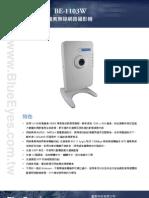 藍眼BE-1103W中文型錄