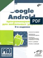 Голощапов А.Л. - Google Android. Программирование для мобильных устройств (Профессиональное программирование) - 2012