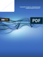 ansys_gidrodinamic.pdf
