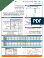 instrukciya_akkumulyatory_12-7_energiya.pdf