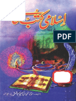 Islami Kutub Khanay by Dr Abdul Haleem Chishti.pdf
