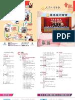 香港潮州商會會訊(雙月刊)第128期 128期
