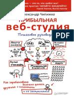 18. Прибыльная веб-студия. Пошаговое руководство Чипижко Александр 2016