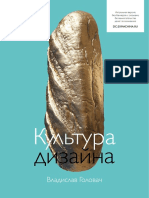 17. Культура дизайна Владислав Головач 2017.pdf