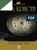 Второй удар гонга [сборник] 2011.pdf