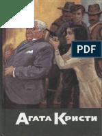 Тайна замка Чимниз 1993