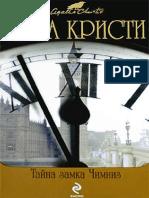 Тайна замка Чимниз 2009