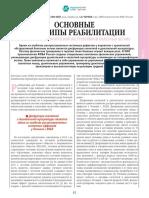 osnovnye-printsipy-reabilitatsii-dlya-bolnyh-s-hronicheskoy-obstruktivnoy-boleznyu-legkih