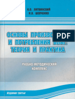 2010 Литвинский Шевченко Учебное пособие
