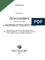 0902559_A6CCC_butov_v_i_demografiya