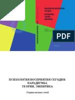 conf_Perception (1).pdf
