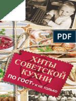 Хомич Е. - Хиты советской кухни. По ГОСТу и не только (Вкусно по-домашнему) - 2014