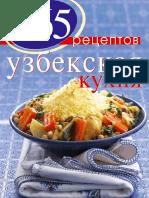 Иванова С. - 365 рецептов узбекской кухни (365 вкусных рецептов) - 2012.pdf