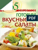 Иванова С. - 365 рецептов. Готовим вкусные салаты - (365 вкусных рецептов) - 2015