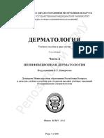 dermatology_part_2_pankratov.pdf