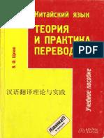 Щичко_Теория_и_практика_перевода.pdf