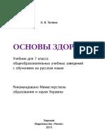 7 кл Основы здоровья.pdf