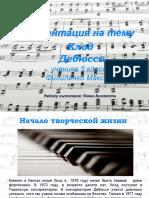 К.Дебюсси