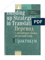 Building_up_Strategies_Perevod_s_angl_na_russ_ya.pdf