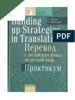 Building_up_Strategies_Perevod_s_angl_na_russ_ya.pdf