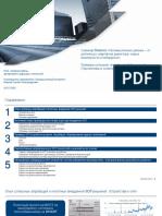 Примеры успешных апробаций IIOT решений. ПАО «Газпром нефть»