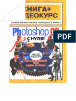 Photoshop CS с нуля - книга+Nechaev