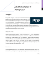 Varikoz_gemorroi_gastro_gl_6.pdf
