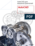 autocad_mechanical_detail_brochure_a4_ru