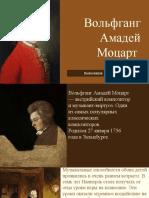 Моцарт (2)