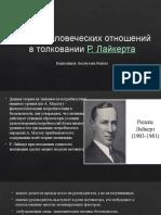 теория человеческих отношений  Р. Лайкерта
