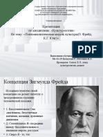 Psikhoanaliticheskaya_model_kultury_Z_Freyd_K_G_Yung_E_Fromm