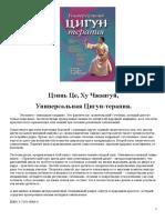 Универсальная Цигун терапия.pdf