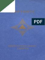 perestupaya_porog_smerti.pdf