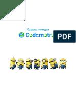 Кодекс Codemotion