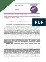 2017_4-14-Kameneva_Scientific_journal_FMO