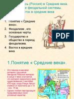 Тема 2 Презентация.pdf