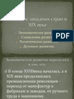 Тема 4 Презентация.pdf
