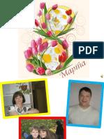 С 8 марта мама.pptx