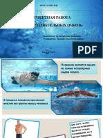Проектная работа Плавательные очки [Автосохраненный].pptx