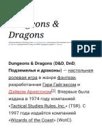 Dungeons & Dragons — Википедия