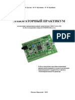 Laboratornyiy-praktikum_STM32F4.pdf