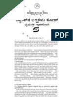 RBI Kannada