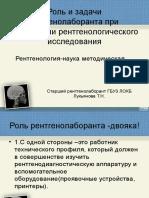 X-ray презентация