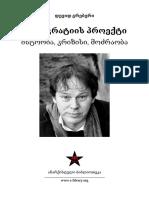 დემოკრატიის პროექტი დევიდ გრებერი