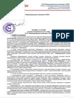 Общие Условия Договора Потребительского Займа 05.01.2020