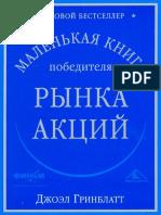 Маленькая книга победителя рынка акций - Гринблатт.pdf