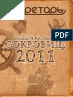 Каталог компании «Секретарь» 2011 год