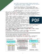 I2C6_4.doc